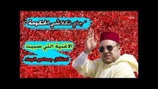 #أخبار #المغرب #الوداد #عاجل  أغنية