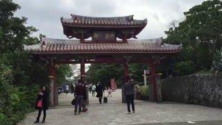 2016/01/07 守礼門の様子@首里城 守礼門 検索動画 17
