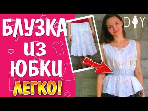ee6c4f20a1c Сшить блузку своими руками можно легко и быстро. Для этого нам понадобится  надоевшая подходящая юбка. В этом выпуске я показываю Вам простой способ ...