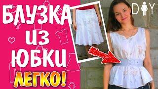 Что сшить из юбки? Блузка своими руками (DIY Blouse Tutorial)