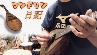 【マンドリン】ギター弾けない素人が1週間猛練習した結果【マンドリン日記】