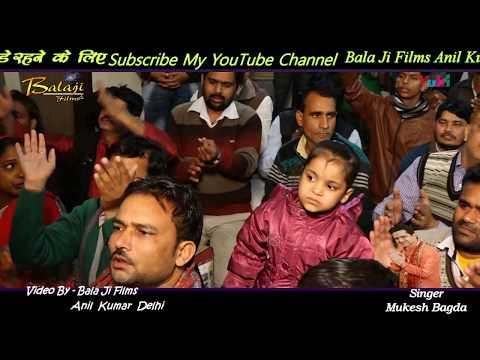 माँगने की आदत जाती नहीं , तेरे आगे लाज मुझे आती  Live Bhajn  स्वर - मुकेश बगड़ा   HD VIDEO