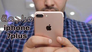 مراجعة| ايفون 7 بلس | iphone7plus