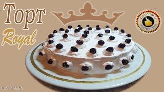 Королевский торт рецепт