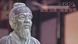 [中华优秀传统文化]进为国 退为民  CCTV中文国际
