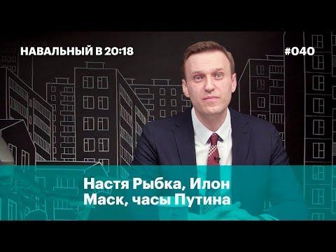 Настя Рыбка, Илон Маск и часы Путина
