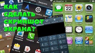 Как сделать скриншот экрана на телефоне? Изи.