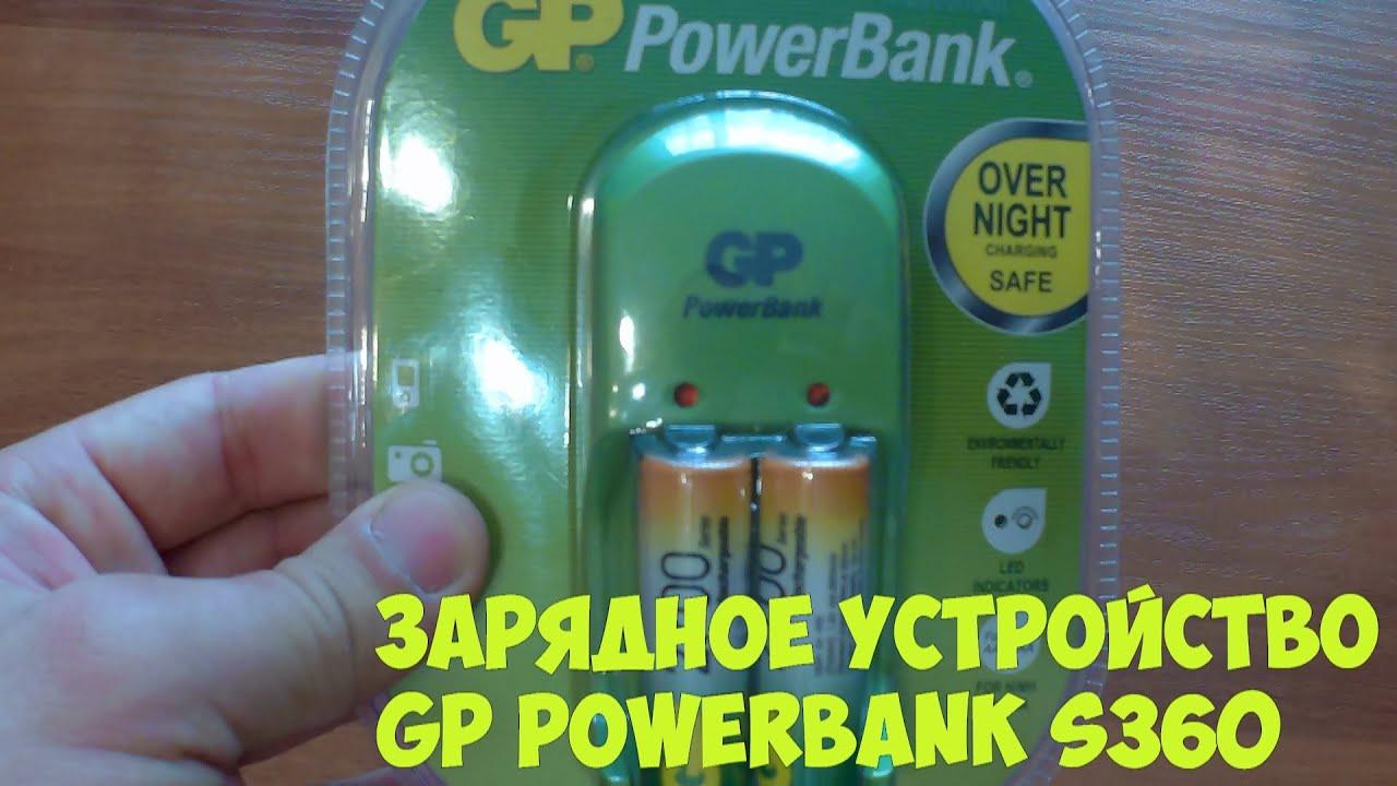 инструкция зарядного устройства батареек gp powerbank