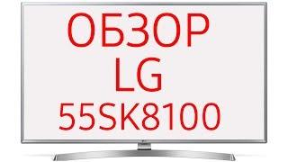 Обзор телевизора LG 55SK8100 (55SK8100PLA) Ultra HD 4K LED, Nano Cell, WebOS 4.0, HDR, Dolby Vision
