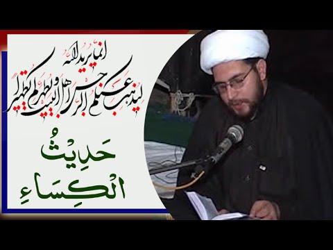 Hadees e Kisa recited by Maulana Raza Ali Abidi