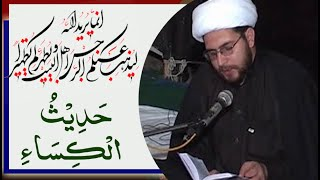 Hadees e Kisa recited by Maulana Raza Ali Abidi