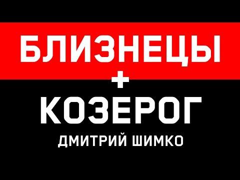 БЛИЗНЕЦЫ+КОЗЕРОГ - Совместимость - Астротиполог Дмитрий Шимко