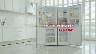 대우루컴즈 냉장고