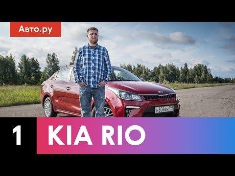 KIA Rio: почему