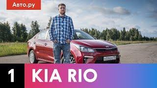 KIA Rio: почему это покупают? | Подробный тест КИА Рио