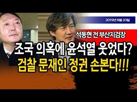 윤석열, 조국 의혹에 웃었다!!! 검찰 문재인 정권 손본다!!! (석동현 전 부산지검장) / 신의한수