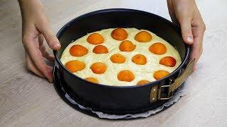 ПИРОГ с абрикосами + БОНУС!!! Покорит Всех! Все Смешал и в Духовку! Пышный и очень мягкий!