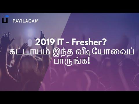 2017 IT - Fresher?  கட்டாயம் இந்த வீடியோவைப் பாருங்க!