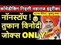 Nivrutti Maharaj Indurikar Kirtan Only Jokes 2017 | निवृत्ती महाराज इंदुरीकर विनोदी कीर्तन 2017 | video