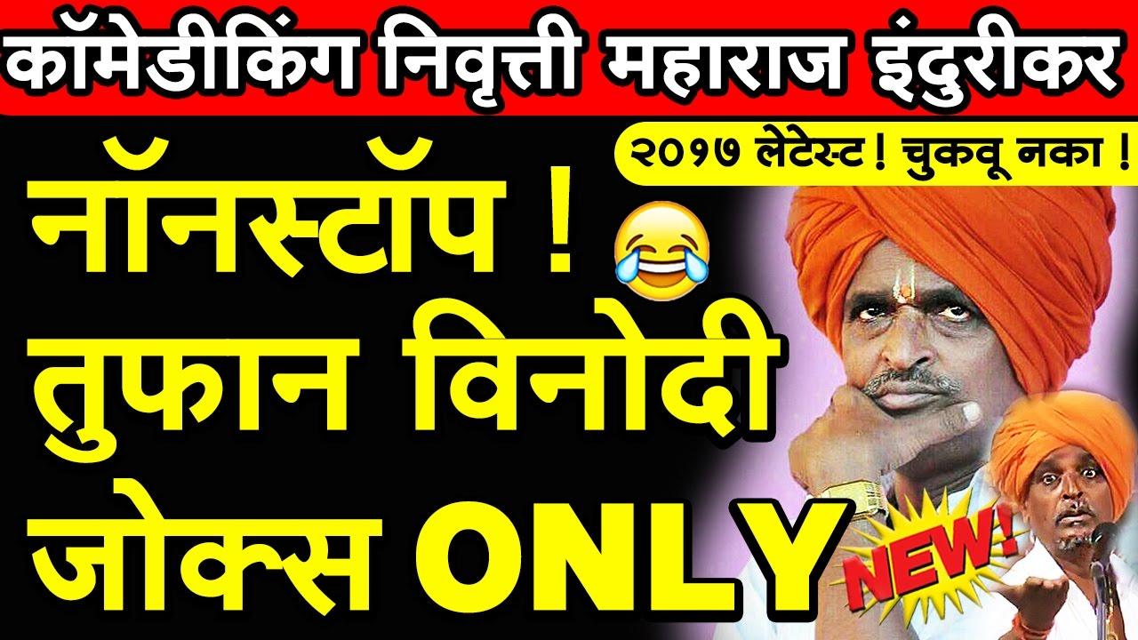 इंदुरीकर महाराजांचे खतरनाक विनोदी कीर्तन 2018 बघाच दिवसभर पोट धरून हसणार! #1