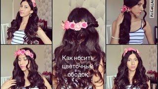 5 способов как носить цветочный ободок 5 ways to wear a flower headband