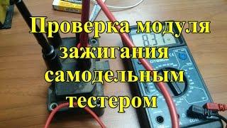 Перевірка модуля запалювання тестером GalantMotors.ru