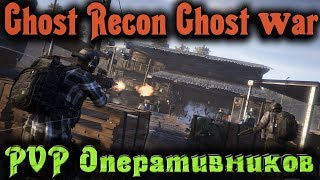 PVP среди агентов FBR - Ghost Recon Ghost War стрим