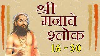 Samarth Ramdas Swami - Shree Manache Shlok 16 - 30, Jukebox 2