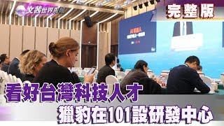 【完整版】2018.12.08《文茜世界周報-亞洲版》看好台灣科技人才 獵豹再101設研發中心|Sisy's World News thumbnail