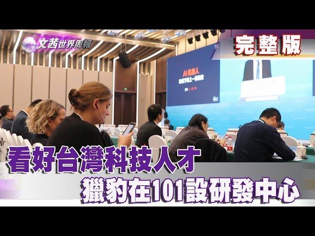 【完整版】2018.12.08《文茜世界周報-亞洲版》看好台灣科技人才 獵豹再101設研發中心|Sisy's World News