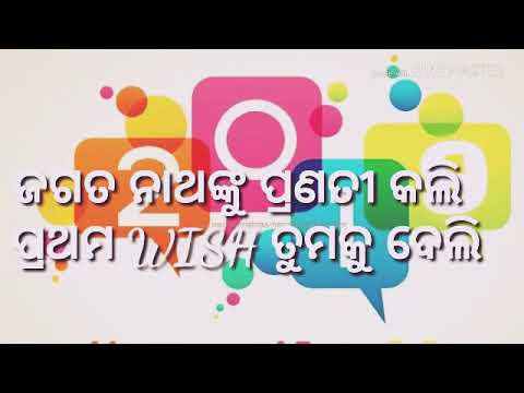 New Year Wishes In Odia