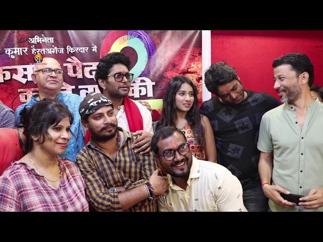 GRAND मुहूर्त कसम पैदा करने वाले की 2 के    Yash Kumar    Asha Kashyap