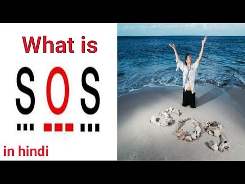 SOS | What is SOS? | International Morse Code Distress Signal