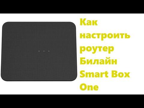 Настройка роутера Билайн Smart Box One