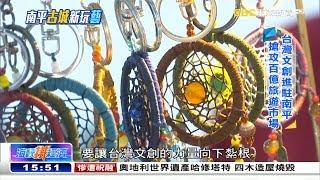 台灣文創進駐南平 新玩「藝」風靡古城《海峽拚經濟》