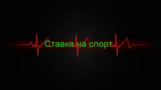 Смотреть видео Челлендж. Ставки на спорт. Россия - Чехия (хоккей). День 19 онлайн