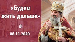 «Будем жить дальше» ПРОПОВЕДЬ  08.11.20 о. Андрея Лемешонка после литургии в воскресенье