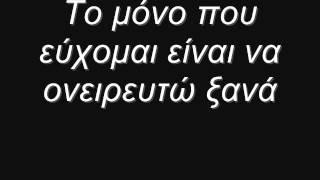 Nightwish-Nemo(WITH GREEK LYRICS)
