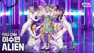 Download Lagu [안방1열 직캠4K] 이수현 'ALIEN' 풀캠 (LEE SUHYUN Full Cam)│@SBS Inkigayo_2020.10.18. mp3