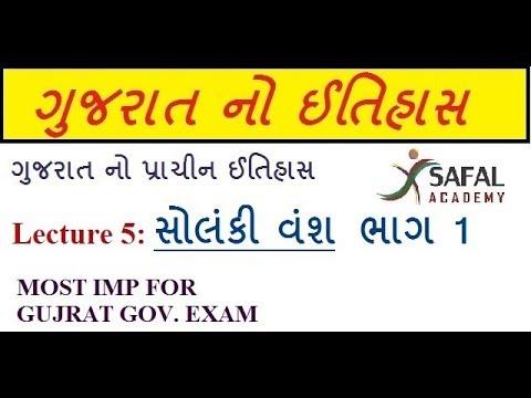 Gujarat no Itihas | Gujarat no Prachin Itihas | Lecture 5
