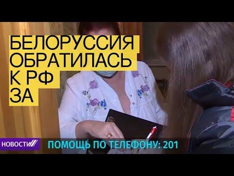 Белоруссия обратилась кРФзапомощью