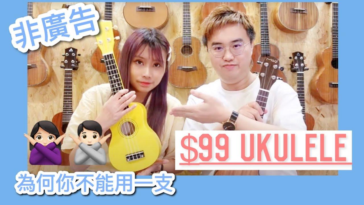 如何選購你的第一支ukulele 夏威夷小結他?|$99 的小結他有什麼缺點 ?#廣東話 #中文字幕