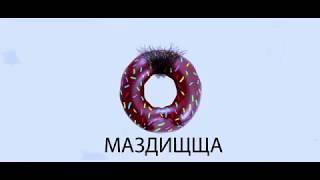 Проект МАЗДИЩЩА- 2 серия