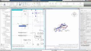 Vysotskiy consulting - Видеокурс Autodesk Revit MEP - 5.17 Инструменты редактирования 1