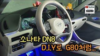 소나타 DN8   실내를  G80신형처럼  diy하기