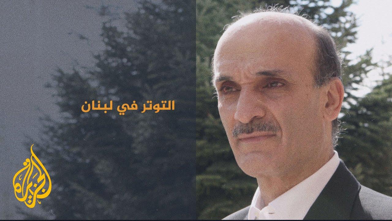 سمير جعجع ينفي تخطيط حزبه لأحداث العنف في منطقة الشياح ببيروت  - نشر قبل 1 ساعة