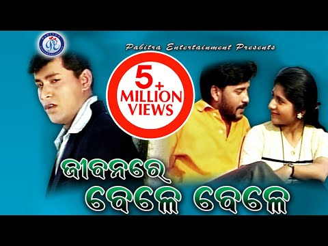 Jibanare Bele Bele - Most Popular Superhit Hd Odia Song By Babul Suprio On Pabitra Entertainment