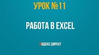 Работа через EXCEL в Яндекс Директе(В данном видео уроке вы узнаете как с помощью EXCEL создавать 100 и даже 1000 обьявлений всего за несколько часов...., 2015-06-15T18:57:18.000Z)
