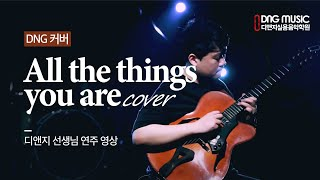 All the things you are /잠이 스르르…