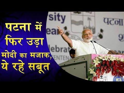 पटना में फिर उड़ा मोदी का मजाक, ये रहे सबूत/ PM MODI AT PATNA UNIVERSITY